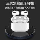 現貨藍芽耳機高低音單耳雙耳無線藍芽非蘋果 AirPods Pro  科凌  型號   INPODS Pro