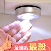 LED燈 節能燈 圓型 小夜燈 觸摸燈 角落照明 櫥櫃燈 應急燈 安全燈 LED手壓拍拍燈【Q301】米菈生活館
