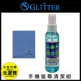【觸控螢幕專用清潔組】不傷機身 GLiTTER GT601 適用 手機 平板 電腦 相機等3C產品 清潔液 清潔布