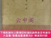 二手書博民逛書店罕見めりやすY479343 共同印刷 出版1935