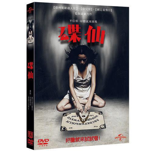 碟仙 DVD(購潮8)