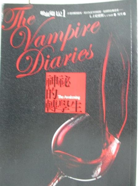【書寶二手書T5/翻譯小說_AZR】吸血鬼日記(1)-神祕的轉學生_L. J.史密斯