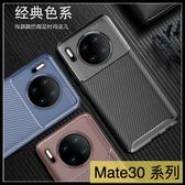 【萌萌噠】華為 HUAWEI Mate30 pro 時尚經典商務新款 碳纖維紋 創意甲殼蟲 全包矽膠軟殼 手機殼