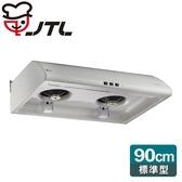 送基本安裝 喜特麗 標準型排油煙機 烤漆白 90CM JT-1331L JT-1331LW