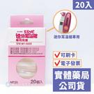 日本精密 NISSEI 迷你耳溫槍專用耳套(20入) MT-2020 耳溫槍耳套 體溫計