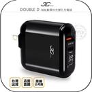 《飛翔無線3C》JC TECH. DOUBLE D 智能數顯快充雙孔充電器◉公司貨◉家用手機快充◉TYPE-C USB