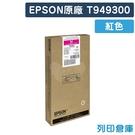 原廠墨水匣 EPSON 紅色 T949300 / NO.949 / 適用 EPSON WorkForce Pro WF-C5290 / WF-C5790