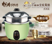 SONGEN松井 新一代8~10人304不鏽鋼蒸煮全能電鍋(附蒸籠)KR-1107