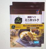 [COSCO代購] W132479 CJ 冷凍韓式迷你黑糖堅果糖餅 400公克 X 2包 兩入裝