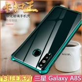 卡扣王 Samsung Galaxy A8s 手機殼 鋼化玻璃殼 三星 SM- G8870 保護殼 a8s 保護套 防摔 手機套 航空鋁邊框