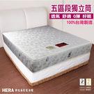 【赫拉名床】五段式護脊獨立筒床墊 (5尺) 台灣製造
