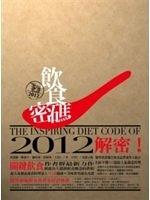 二手書博民逛書店 《2012飲食密碼》 R2Y ISBN:9861217126│黃建勳、陳建中、羅時鴻...等