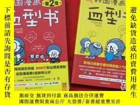 二手書博民逛書店韓國漫畫血型書罕見1、2Y23042 [韓]樸東宣 中國鐵道出版