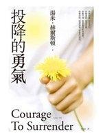 二手書博民逛書店 《投降的勇氣Courage To Surrender》 R2Y ISBN:9861791671│湯米.赫爾斯頓