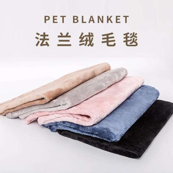 寵物墊 毛毯貓咪睡墊狗狗四季毯子夏季狗墊子耐咬秋冬款棉墊貓窩狗窩
