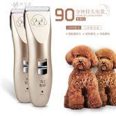 寵物專用電推剪給小狗狗剃毛器推毛剃毛機刀貓咪電動剪毛     伊芙莎