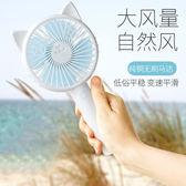 24h 超靜音小風扇usb迷妳便捷便攜式可充電床上學生宿舍隨身手握手持 東京戀歌