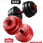 啞鈴環保包膠啞鈴男士健身家用可調節重量套裝組合杠鈴10//30kg一對YXS 雙十一鉅惠