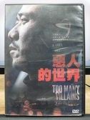 挖寶二手片-P03-413-正版DVD-韓片【惡人的世界】-金俊培 宋書研(直購價)海報是影印