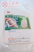 【3M】 防水透氣敷料 10X12cm 中大傷口適用4片/包 #1626PP-4【艾保康】