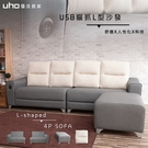 【UHO】古德USB充電貓抓皮L型沙發組(四人座)