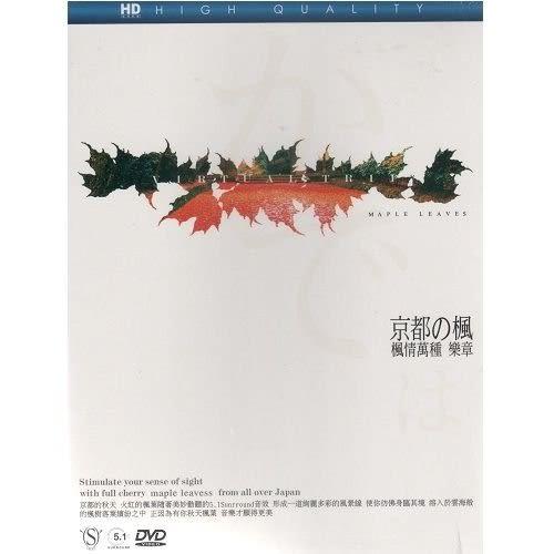 京都的楓-楓情萬種 樂章 (DTS) DVD (購潮8)