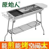 烤爐 天天特價戶外燒烤爐木炭折疊燒烤架家用3人-5人以上全套燒烤工具 igo阿薩布魯