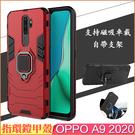 鎧甲指環殼 OPPO A9 2020 保護殼 防摔 A5 2020 手機殼 支架 支持磁吸車載 保護套 A11X 手機套