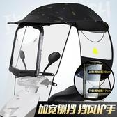 電動電瓶車擋雨棚篷蓬防曬防雨擋風罩摩托車加厚車棚新款遮陽雨傘 ATF 魔法鞋櫃
