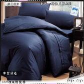 高級美國棉˙【薄被套+薄床包組】6*7尺(雙人特大)素色混搭魅力『摩登深藍』/MIT【御元居家】