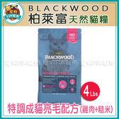 *~寵物FUN城市~*《BLACKWOOD 柏萊富》特調成貓亮毛配方(雞肉+糙米) 【4Lbs(1.82kg)】貓飼料,貓糧