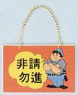 新潮指示標語系列  BK吊牌-非請勿進(附吊鈎鏈條)BK-136 / 個