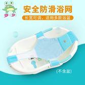 青蛙DuDi 嬰兒浴網十字洗澡網 新生兒用品寶寶浴盆網兜浴床浴架