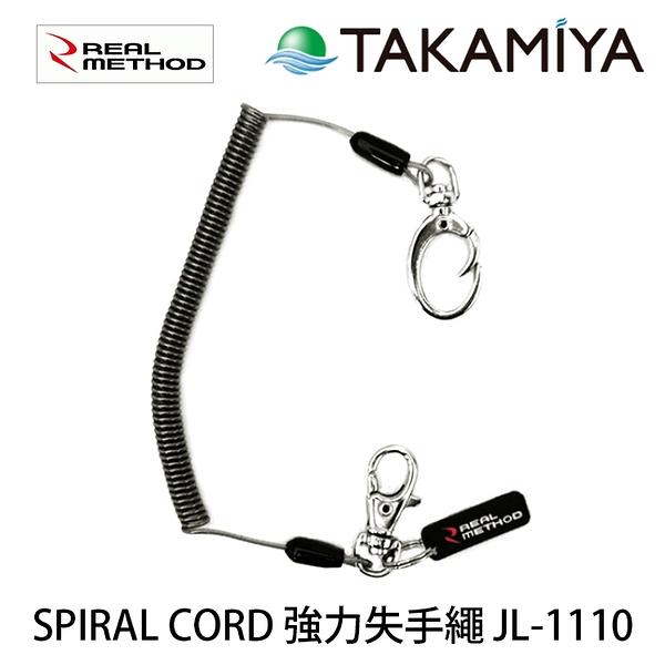 漁拓釣具 REAL METHOD SPIRAL CORD JL-1110 [強力失手繩]
