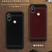 小米 紅米6 小米8 皮紋軟殼 手機殼 全包邊 軟殼 皮紋 保護殼 皮紋軟殼