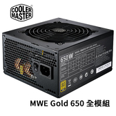 Cooler Master 酷碼 MWE Gold 650 全模組 80 PLUS 金牌 650W 電源供應器 五年保固 MPY-6501-AFAAG