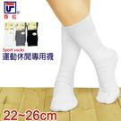 【衣襪酷】費拉 運動氣墊毛巾底 浮花Logo款 休閒襪 紳士襪 台灣製