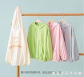 迷你巴拉巴拉男女童外套夏季空調衫輕薄涼爽防曬服童裝兒童外套 創意家居生活館
