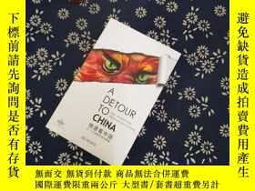 二手書博民逛書店A罕見Detour to China: Ten Traditional & Cuisines(繞道看中國之 十大傳