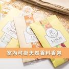天然香料 香包 【H0123】可掛式香包 方便攜帶