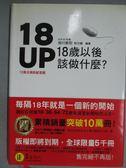 【書寶二手書T3/財經企管_GHF】18UP-18歲以後該做什麼_流川美加
