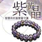 智慧的財富-紫黃晶 【石頭記】...