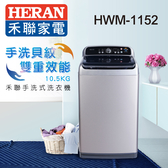 HERAN 禾聯 10.5KG 定頻手洗式洗衣機 HWM-1152  買就送基本安裝