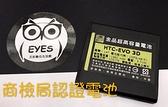 【金品防爆商檢局認證】頂級適用HTC EVO 3D X515m BG86100 TitanX310e泰坦手機電池鋰電池