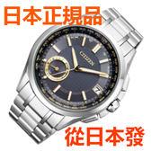 免運費 日本正品 公民 CITIZEN ATTESA F150限量款 太陽能電台時鐘 男士手錶 CC3010-51G