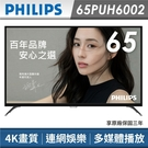 ★PHILIPS飛利浦 65吋 真4K 液晶顯示器 65PUH6002【贈高級線材】
