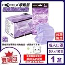 摩戴舒 MOTEX 雙鋼印 成人醫療鑽石型口罩 (紫) 5入X10包/盒 (台灣製造 CNS14774) 專品藥局【2017139】