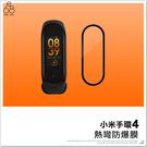 MI 小米手環4 熱彎防爆膜 保護貼 保護膜 小米手環 四代 智能手環 螢幕保護貼 貼膜 高清軟膜