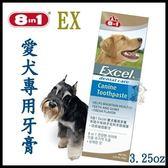 *King Wang*【119968】8in1 EX 愛犬專用牙膏3.25oz 消除口臭、涼爽好口氣,維護口腔健康