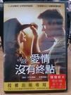 挖寶二手片-D13-024-正版DVD*電影【愛情沒有終點】布麗特妮羅伯森*史考特伊斯威特*奧娜卓別林*影印